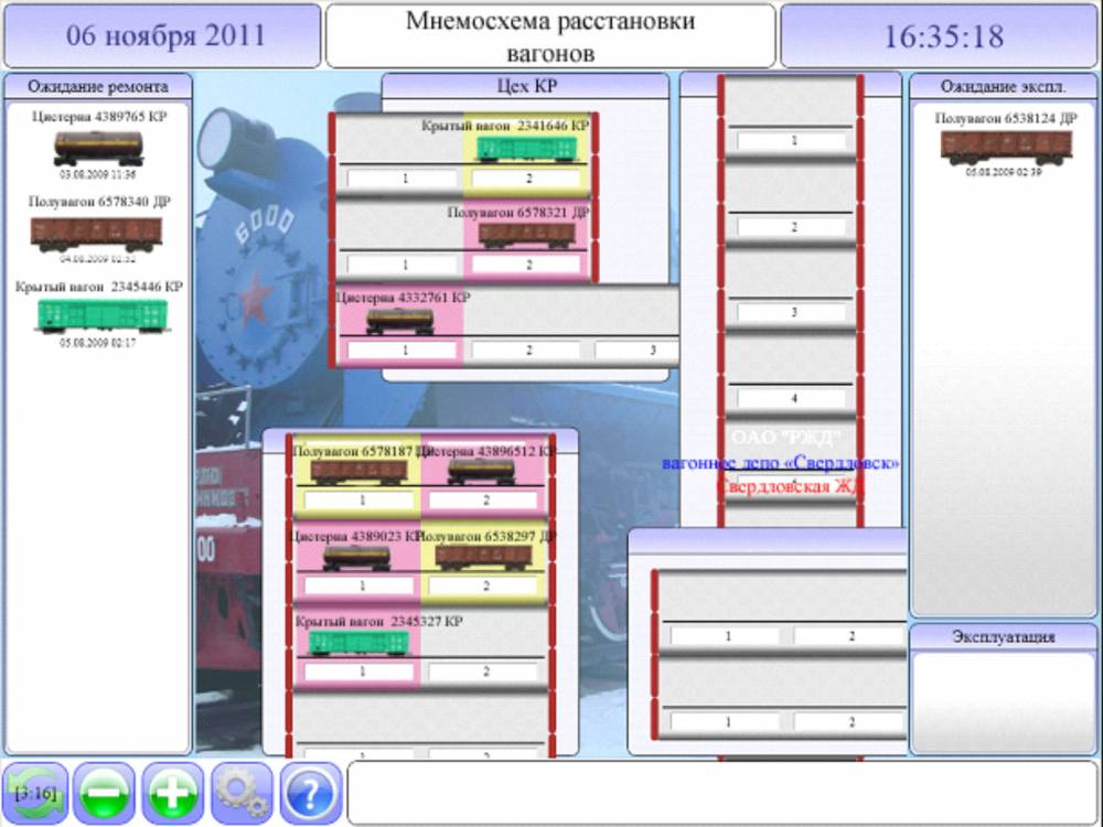 Автоматизированная система управления ремонтом вагонов (АСУ-ВДЧР)